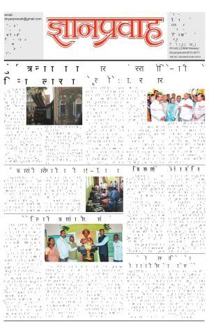 Weekly Dnyanpravah (साप्ताहिक ज्ञानप्रवाह) - संपादक: डॉ. राजेश रतनचंद फडे