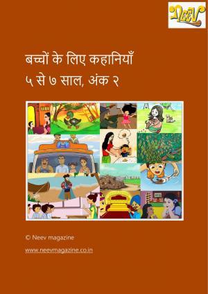 बच्चों के लिए कहानियाँ  ५ से ७ साल