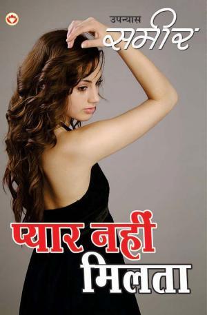 Pyar Nahin Milta : प्यार नहीं मिलता