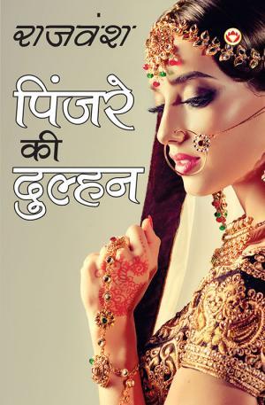 Pinjare Ki Dulhan : पिंजरे की दुल्हन