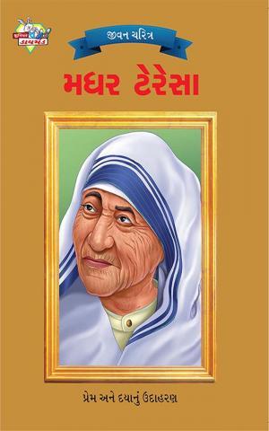 Mother Teresa : મધર ટેરેસા