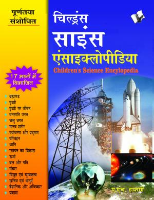 CHILDREN'S SCIENCE.ENCYCLOPEDIA (Hindi)