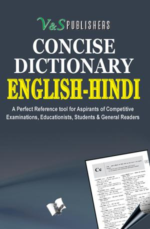 ENGLISH HINDI DICTIONARY (HB)
