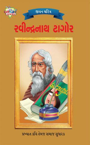 Rabindranath Tagore  : રવીન્દ્રનાથ ટાગોર