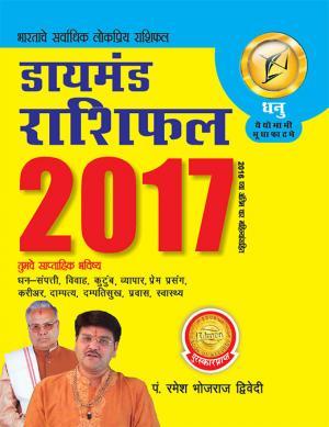 Diamond Rashifal 2017: Dhanu : डायमंड राशिफल 2017 : धनु