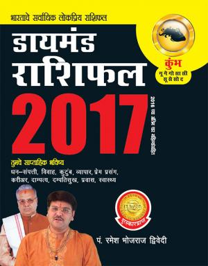 Diamond Rashifal 2017: Kumbh : डायमंड राशिफल 2017 : कुंभ