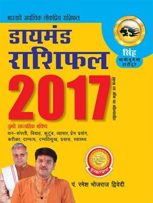 Diamond Rashifal 2017: Singh : डायमंड राशिफल 2017 : सिंह