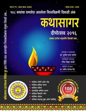 KathaSagar (कथासागर दीपोत्सव - दिवाळी अंक 2016) संपादक - अनिल धुदाट - कवितासागर इंटरनॅशनल मिडिया ग्रुप