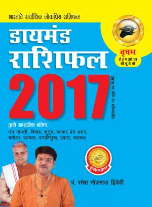 Diamond Rashifal 2017: Vrishabh : डायमंड राशिफल 2017 : वृषभ