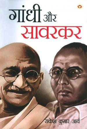 Gandhi & Savarkar : गांधी और सावरकर