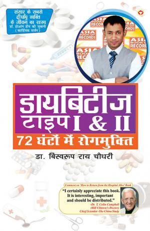 Diabetes Type I & II - Cure in 72 Hrs : डायबिटिज टाइप 1 - 2 - 72 घंटों में रोगमुक्ति