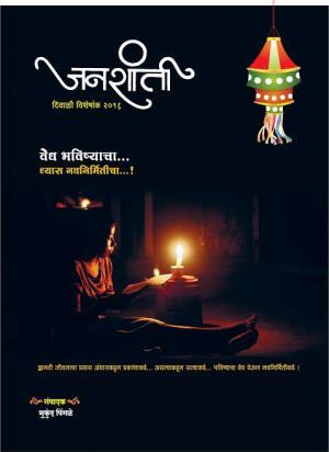 Diwali Ank - Janshanti Diwali Ank (जनशांती दिवाळी अंक) - संपादक: मुकुंद पिंगळे