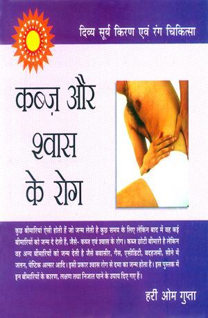 Kabz Aur Swash Ke Rog : कब्ज और श्वास के रोग
