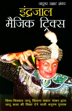 Indrajal Magic Tricks : इंद्रजाल मैजिक ट्रिक्स