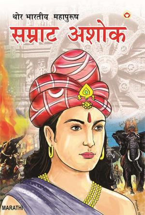 Ek Thor Vijeta : Samrat Ashok : एक थोर विजेता: सम्राट अशोक