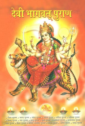 Devi Bhagwat Puran : देवी भागवत् पुराण