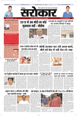 Lucknow Edition