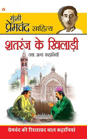 Shatranj Ke Khilari aur Other Stories : शतरंज के खिलाड़ी और अन्य कहानियां