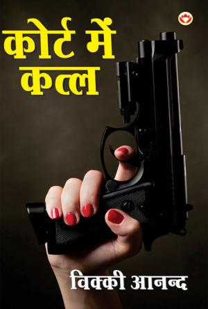 Court Mein Katal : कोर्ट में क़त्ल