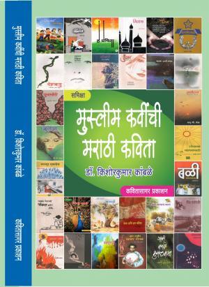 Muslim Kavinchi Marathi Kavita (मुस्लीम कवींची मराठी कविता) डॉ. किशोरकुमार कांबळे - कवितासागर प्रकाशन