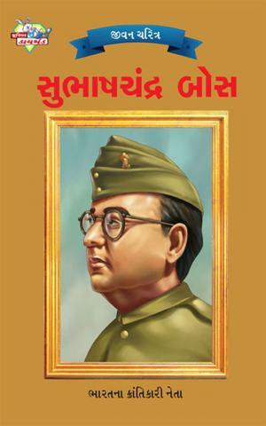 Subhas Chandra Bose : સુભાષચંદ્ર બોસ