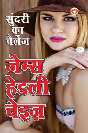 Sundari Ka Challenge  : सुन्दरी का चैलेंज