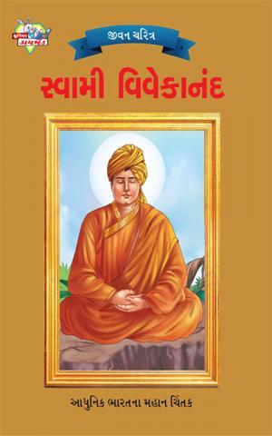 Swami Vivekananda : સ્વામી વિવેકાનંદ