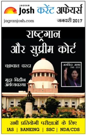 Current Affairs January 2017 eBook Hindi