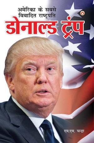 अमेरिका के सबसे विवादित राष्ट्रपति : डोनाल्ड ट्रंप