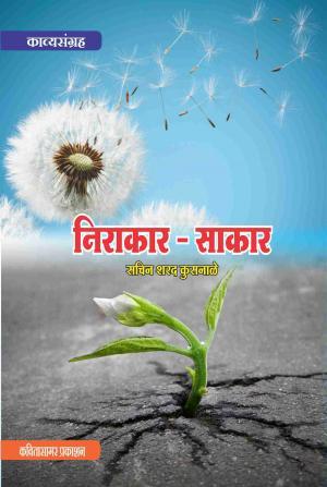 Nirakar - Sakar (निराकार - साकार) - Sachin Sharad Kusanale (सचिन शरद कुसनाळे)
