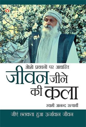 Osho Pravachan par Aadharit : Jeevan Jeene Ki Kala : ओशो प्रवचनों पर आधारित : जीवन जीने की कला