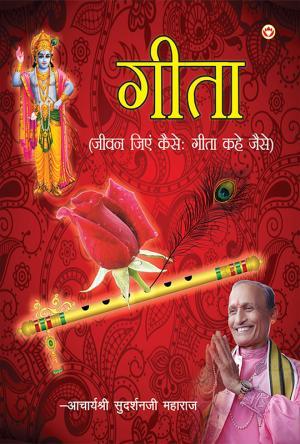 Gita : Jeevan Jiyen Kaise : Gita Kahe Jaise : गीता : जीवन जिएं कैसे : गीता कहे जैसे