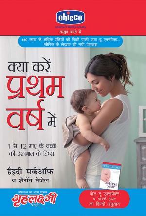 Kya Kare Pratham Varsh Mein : 1 se 12 mahine ke baccho ki dekhbaal ke tips : क्या करें प्रथम वर्ष में : 1 से 12 माह के बच्चों की देखभाल के टिप्स