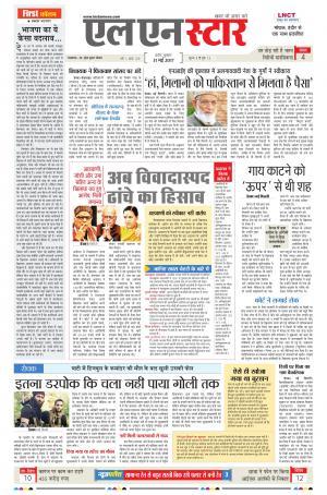 एल एन स्टार दैनिक समाचार पत्र,  इंदौर