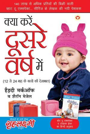 Kya Karen Dusare Varsh Mein : 12 se 24 mahine ke baccho ki dekhbaal ke tips : क्या करे दूसरे वर्ष में : 12 से 24 माह के बच्चों की देखभाल के टिप्स