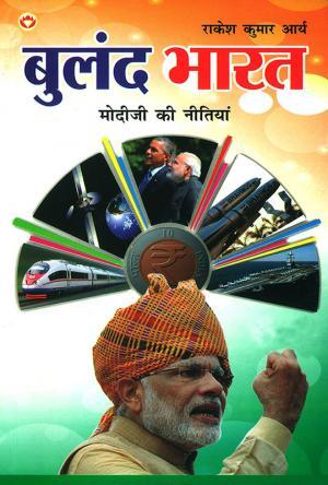 Buland Bharat : Modi jii ki Nitiyaa : बुलंद भारत : मोदी जी की नीतियाँ