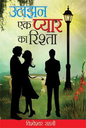 Uljhan Ek Pyar Ka Rishta : उलझन एक प्यार का रिश्ता