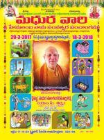 Madhura vari Panchangam 2017-18