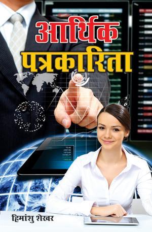 Arthik Patrakarita : आर्थिक पत्रकारिता