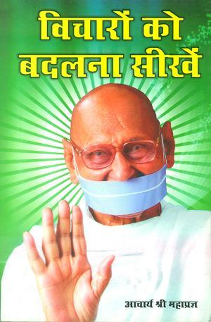 Vicharon ko Badalna Sikhen : विचारों को बदलना सीखें