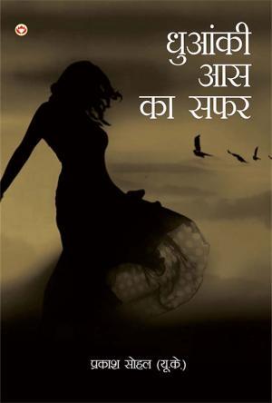 Dhuaanki Aas Ka Safar : धुआंकी आस का सफर