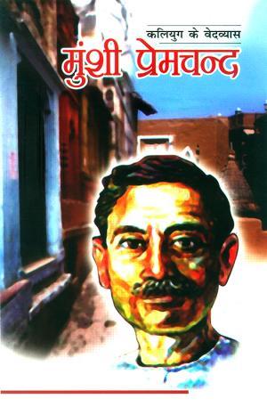 Kalyug ke Vedvyas : Munshi Premchand : कलियुग के वेदव्यास : मुंशी प्रेमचन्द