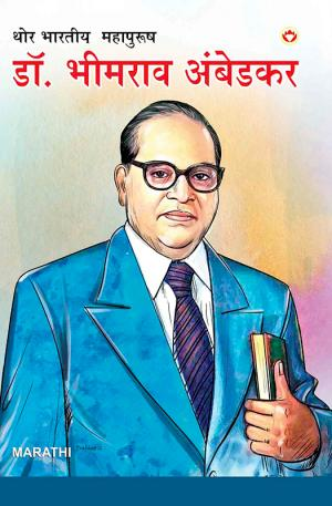 थोर भारतीय महापुरूष : डॉ. भीमराव आंबेडकर: Mahan Bharatiya Mahapurush : Dr. Bhim Rao Ambedkar