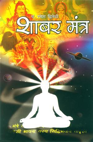शाबर मंत्र : दुर्लभ, दुष्प्राप्य, गोपनीय मंत्रों पर अनमोल जानकारी: Shabar Mantra