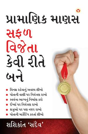 Aacha Insaan Safal Vijeta Kaise Bane : પ્રામાણિક માણસ સફળ વિજેતા કેવી રીતે   બને