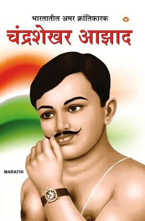 Bharat Ke Amar Krantikari : Chandrashekhar Azad  : भारतातील थोर अमर क्रांतिकारक : चंद्रशेखर आझाद