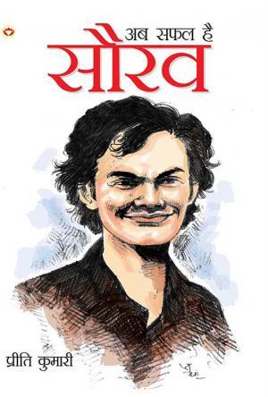 Ab Safal Hai Sourav : अब सफल है सौरव