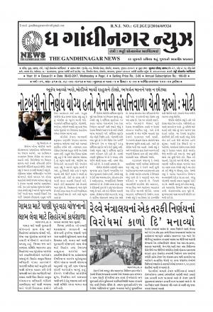 the gandhinagar news