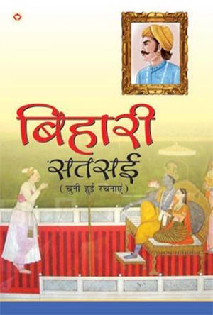 Bihari Satsai : बिहारी सतसई : बिहारी सतसई के श्रेष्ठ दोहों का संकलन