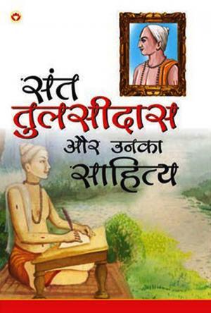 Sant Tulsidas Aur Unka Sahitya : संत तुलसीदास और उनका साहित्य